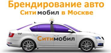 аренда машин сити мобил омск